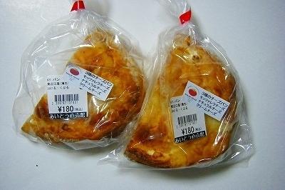 愛東 3種のチーズパン167(180) (4).jpg