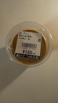 愛東マーステ プリン180 (1).jpg