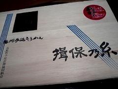 揖保の糸箱-m.jpg