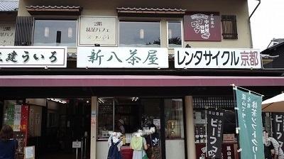 新八茶屋 (1).jpg