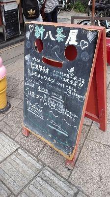 新八茶屋 (3).jpg