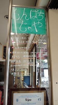 新八茶屋 (6).jpg