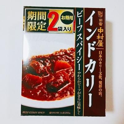 新宿中村屋ビーフカレー (1).jpg