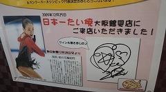 日本一たい焼きサイン-m.jpg