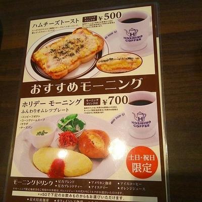 星乃珈琲  メニュー (4).jpg