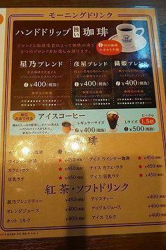 星乃珈琲 ドリンクメニュー.jpg