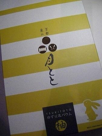 月とと ゆず豆乳バウムクーヘン8本入 1,188円 (3).jpg