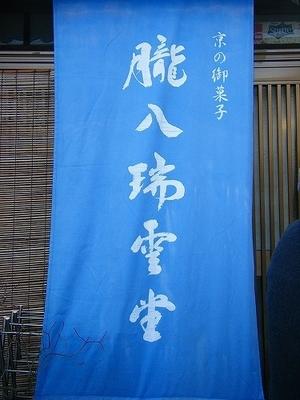 朧八瑞雲堂 (23).jpg