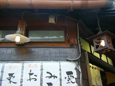 朧八瑞雲堂 (26).jpg