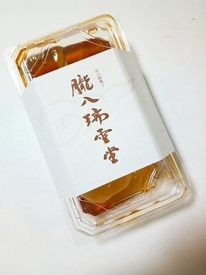 朧八瑞雲堂みたらし176(190) (3).jpg