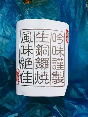 朧八瑞雲堂生どらやき315(340) (1).jpg