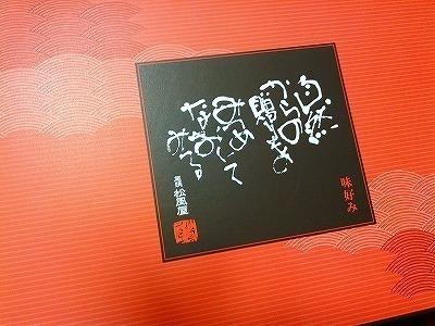 松風屋 (4).jpg