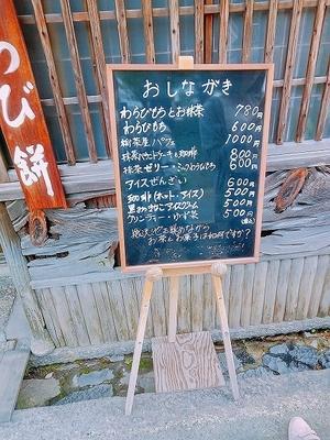 柳茶屋.jpg