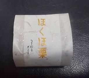 栗 ほくほ栗 (2).jpg
