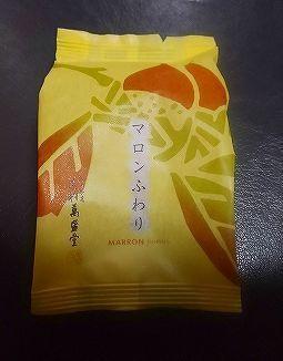 栗 マロンふわり (1).jpg