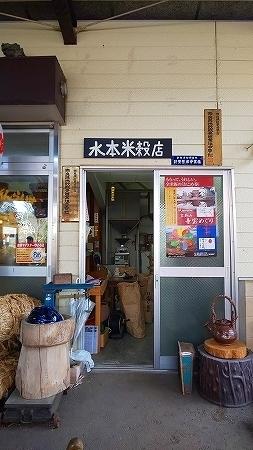 水本米穀店 だんご (13).jpg