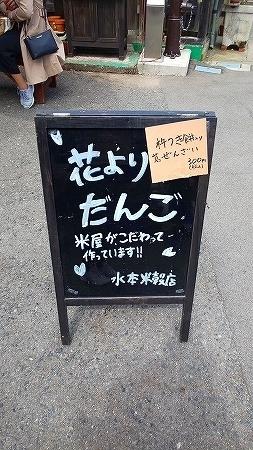 水本米穀店 だんご (14).jpg