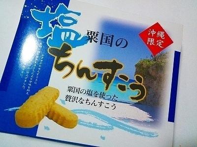 沖縄 ちんすこう塩 (1).jpg