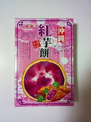 沖縄 紅芋餅 (2).jpg