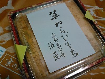 洛匠 わらび餅540 (5).jpg