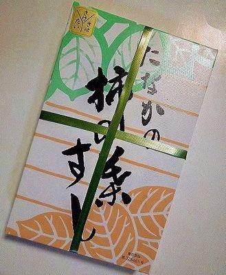 田中 柿の葉寿司.jpg