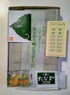 田中 柿の葉寿司 (5).jpg