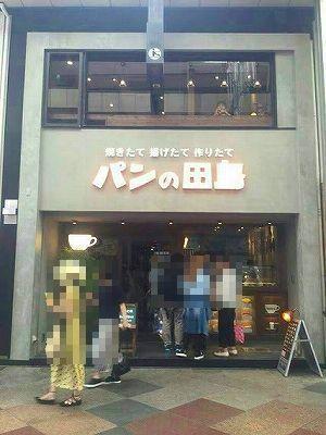 田島100.jpg