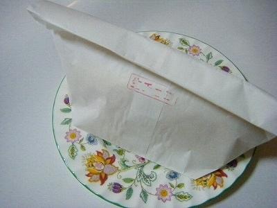 田島 (袋).jpg