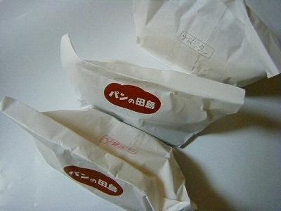 田島 (袋) (4).jpg