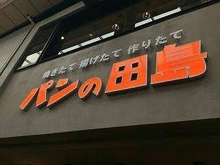 田島看板.jpg