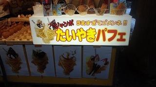 田村神社たいやきパフェ外観-m.jpg