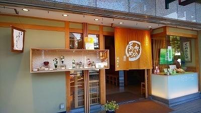 祇園小石.jpg