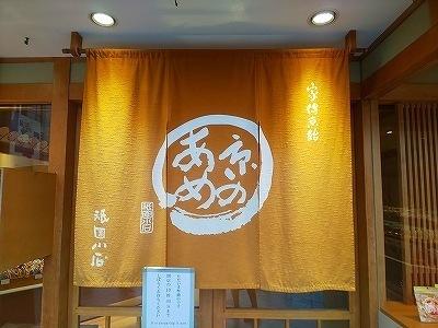 祇園小石 (2).jpg