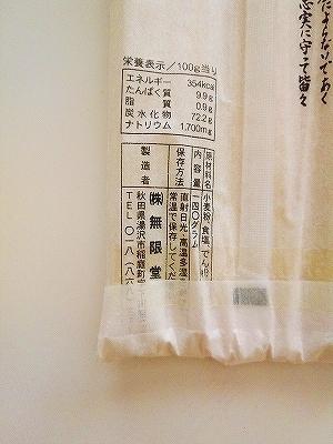 稲庭うどん (1).jpg