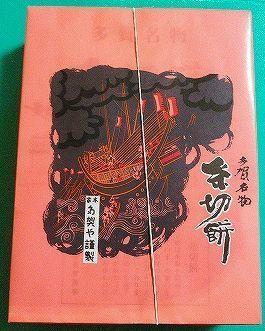 糸切餅 (6).jpg