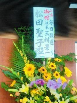 聖子ちゃん (1).jpg