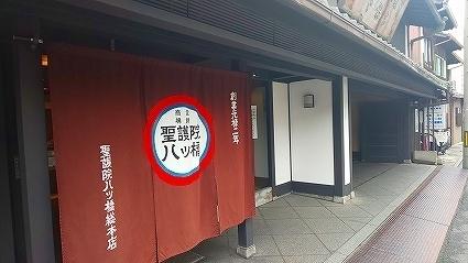 聖護院八ツ橋 (1).jpg