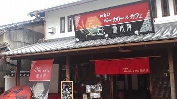 脇本陣 (4).jpg