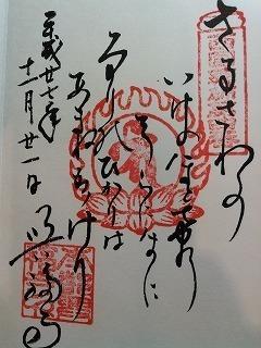 興福寺 ご朱印205 (2).jpg