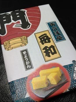 舟和芋ようかん (3).jpg