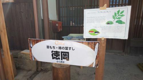 草餅 徳岡.jpg