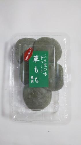草餅 徳岡 (1).jpg