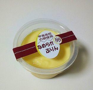 菓子長 プリン (2).jpg