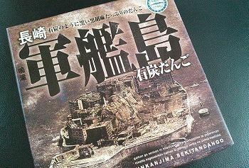 軍艦島 (2).jpg
