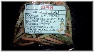 郷里の味 (10).jpg