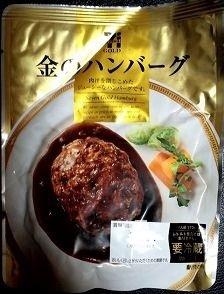 金のハンバーグ (5).jpg
