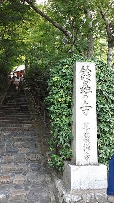 鈴虫寺 (24).jpg