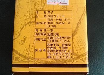 長崎 カステラ三温糖 (3).jpg
