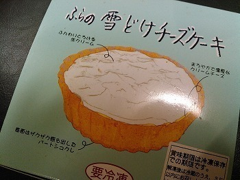 雪どけふらのチーズケーキ (4).jpg