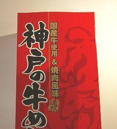 駅弁 神戸の牛めし1000円 (4).jpg